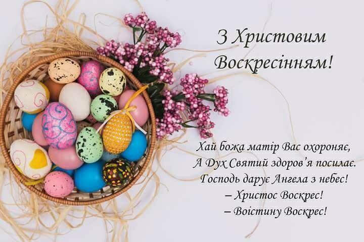 Картинки на Великдень - Воістину Воскрес / pinterest.com