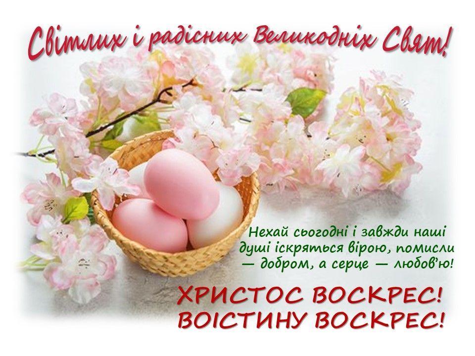 Воістину воскрес - листівки з Великоднем / pinterest.com