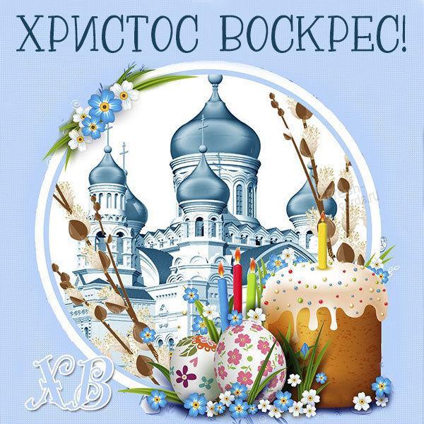 Привітання з Великоднем / fresh-cards.ru