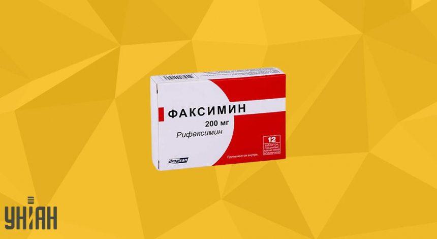 Рифаксимин фото упаковки