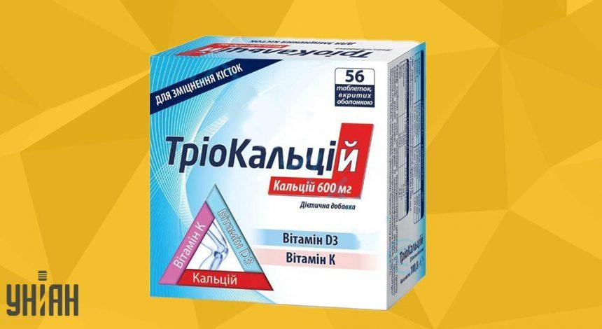 ТріоКальцій фото упаковки