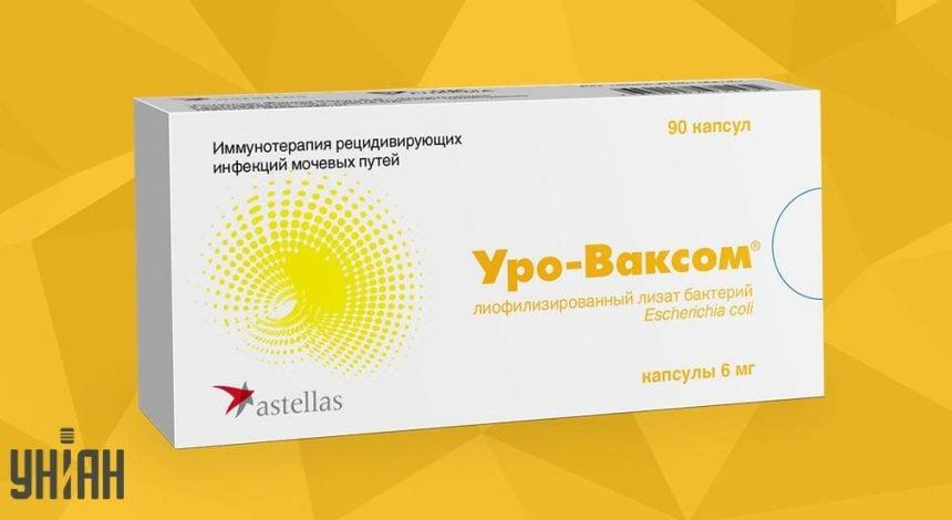 Уро-Ваксом фото упаковки