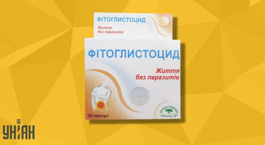 Фитоглистоцид фото упаковки