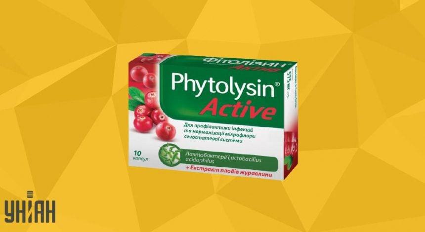 Фитолизин Актив фото упаковки