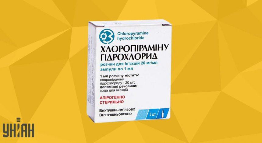 Хлоропирамина гидрохлорид фото упаковки