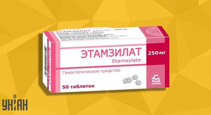 Этамзилат таблетки фото упаковки