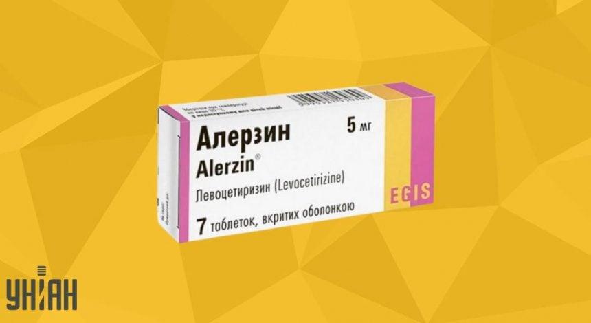 Алерзин таблетки фото упаковки