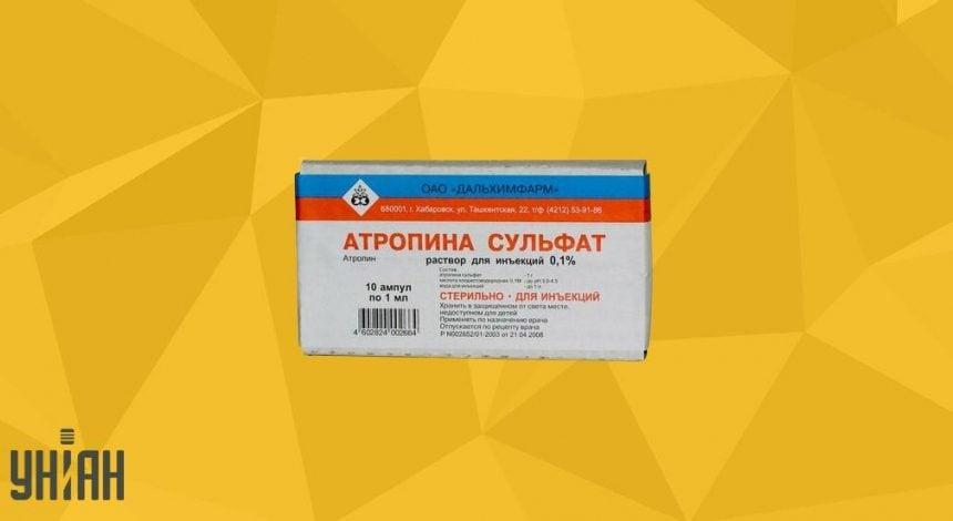 Атропина сульфат фото упаковки