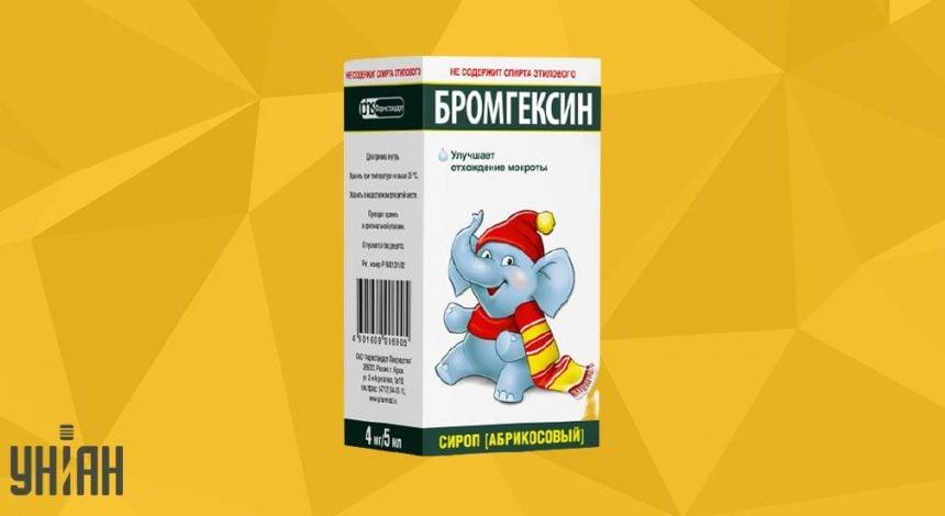 Бромгексин сироп фото упаковки