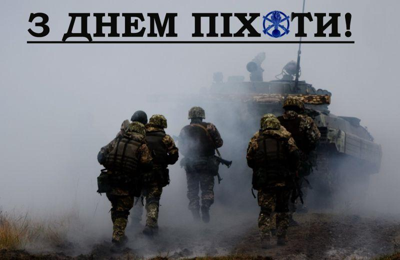 Привітання з Днем піхоти /фотоreibert.info