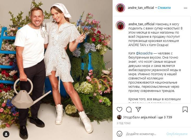 Скрін instagram.com/andre_tan_official/