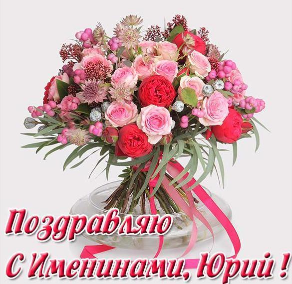 Поздравления с днем ангела Юрия / фото iecards.ru