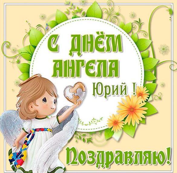 С именинами Юрия открытки / фото iecards.ru