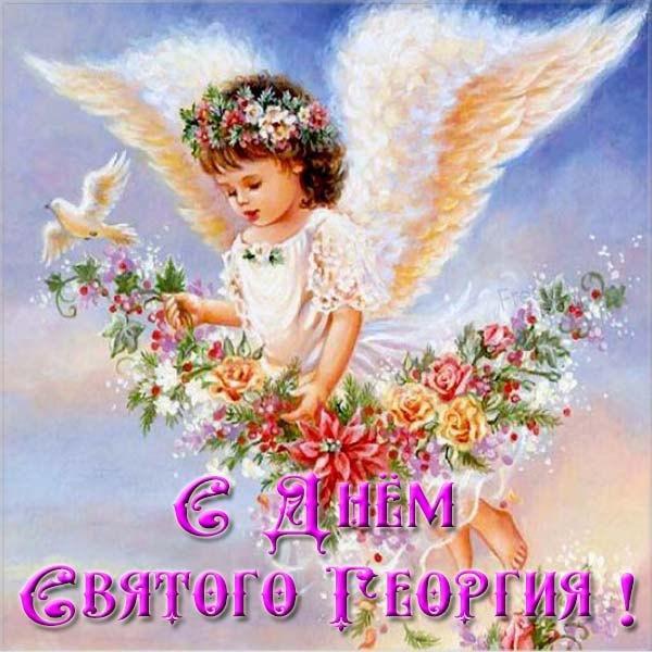 С днем Георгия картинки / фото fresh-cards.ru