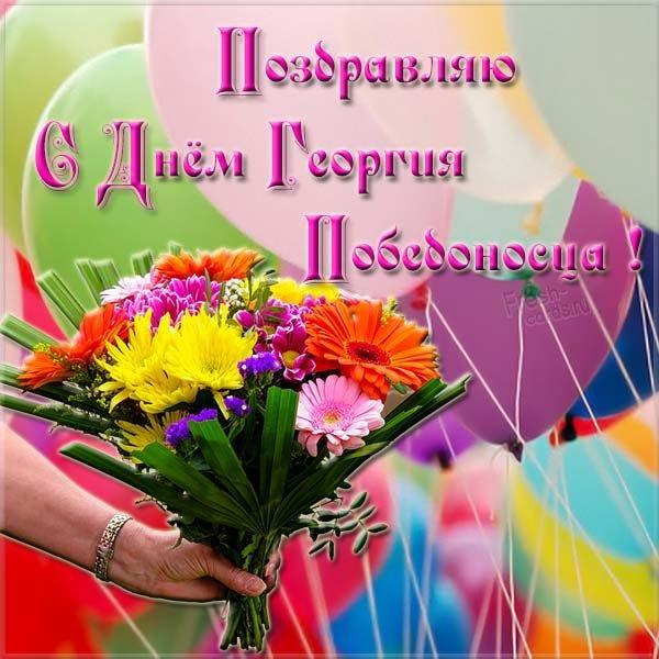 С днем Георгия Победоносца 2021 / фото fresh-cards.ru