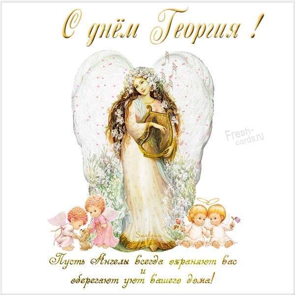 День ангела Георгия поздравления / фото fresh-cards.ru