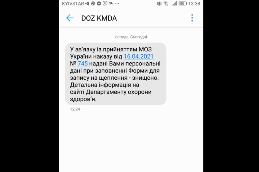 Киевлян удивили таинственные SMS от городских властей / скриншот