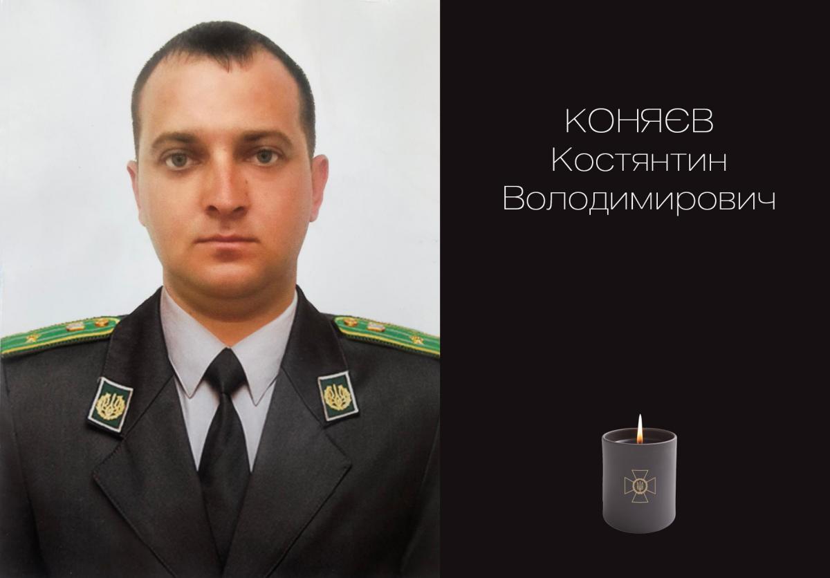 Константин Коняев прослужил в ГПСУ более 15 лет / ГНСУ
