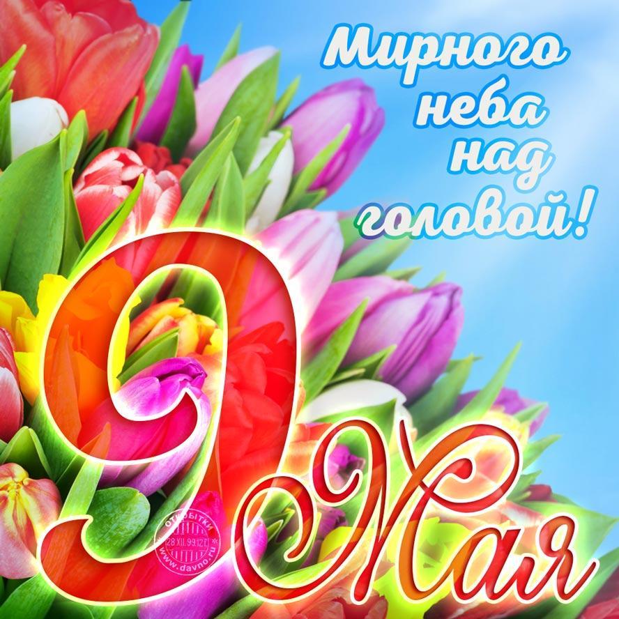 С 9 мая поздравления / фото davno.ru