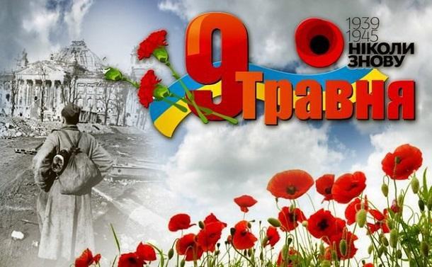 Поздравления с 9 мая / фото apostrophe.ua