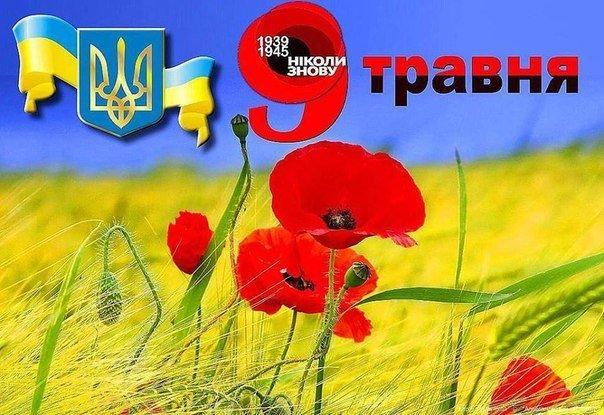 С Днем победы 2021 / фото vesti.ua