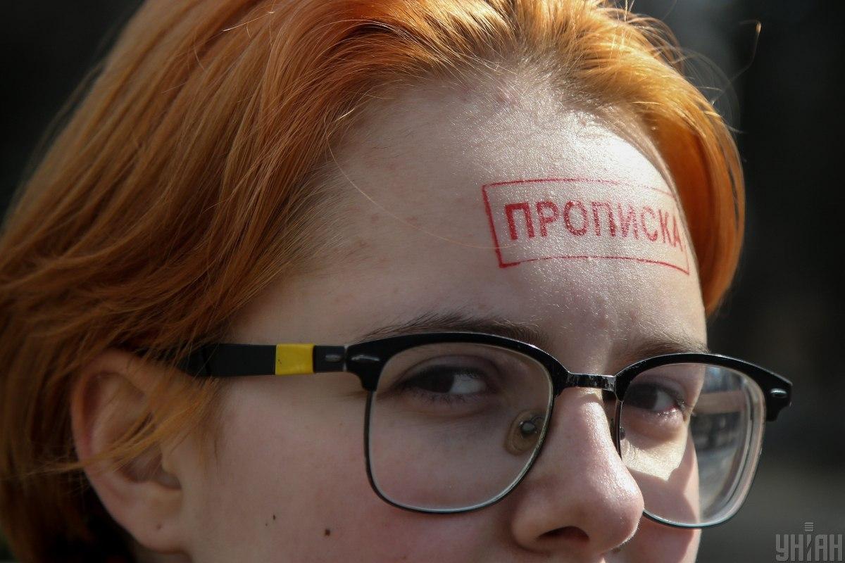 Украинцам предлагают оформлять прописку в электронной форме / фото УНИАН, Вячеслав Ратинский