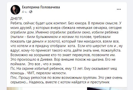 скриншот facebook.com/katerina.golovachova.7