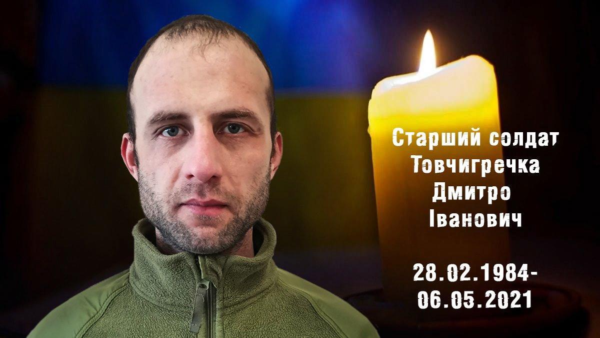 Дмитрові було 37 років/ фото 93-тя ОМБр Холодний Яр/Facebook