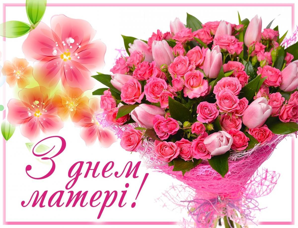 Поздравления с Днем матери / vitannya.in.ua