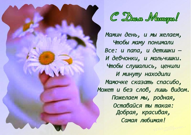Стихи и картинки с Днем матери / ivseitaki-interesno.ru