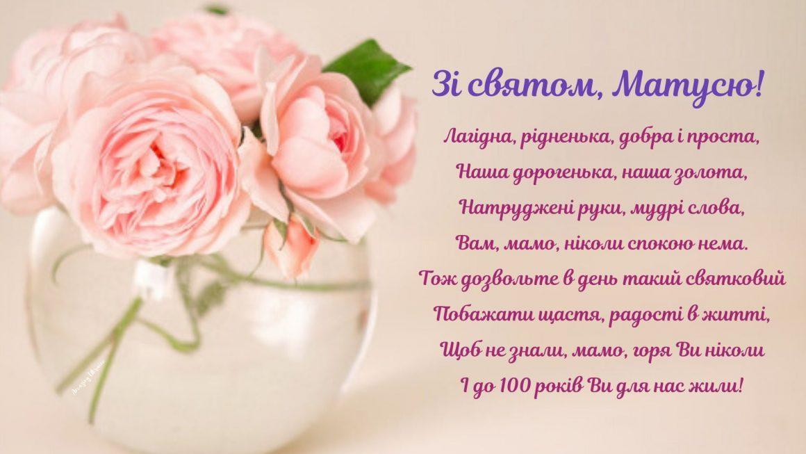 Поздравления с Днем матери / amazingukraine.pro