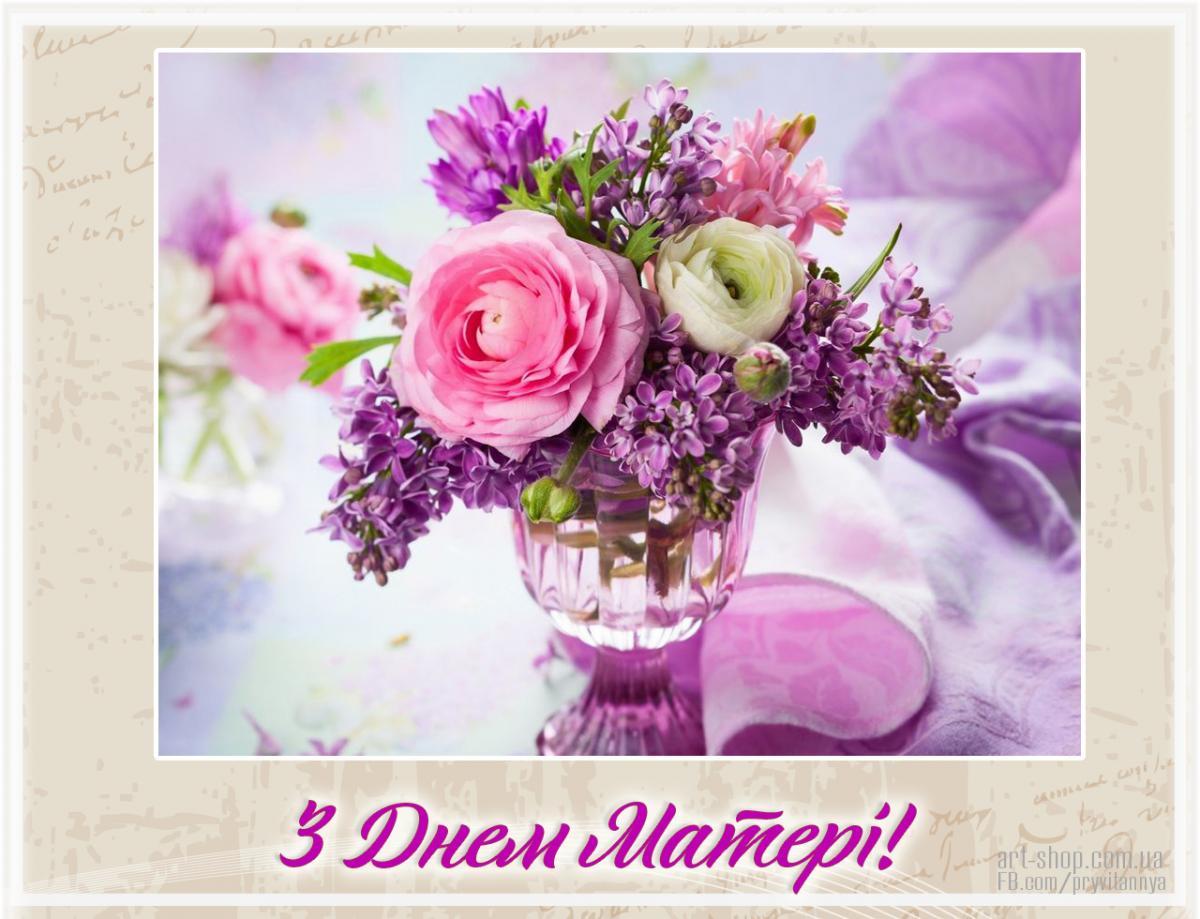 Поздравления с Днем матери в картинках и открытках / art-shop.com.ua