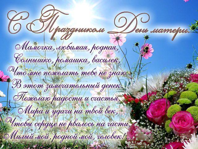 Стихи и картинки на День матери / bipbap.ru