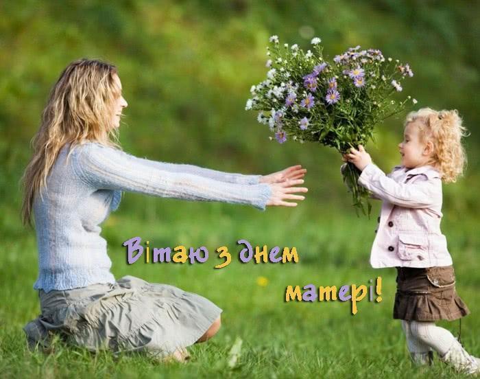 Поздравления с Днем матери / krainau.com
