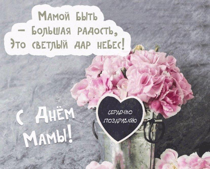 Картинки с днем матери / bipbap.ru