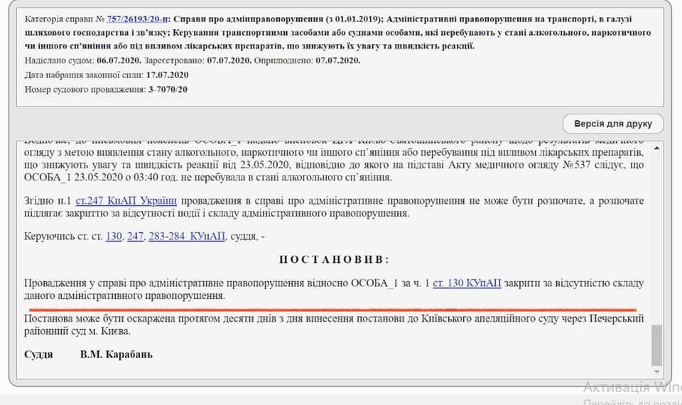 Постановление суда / фото facebook.com/motorevska