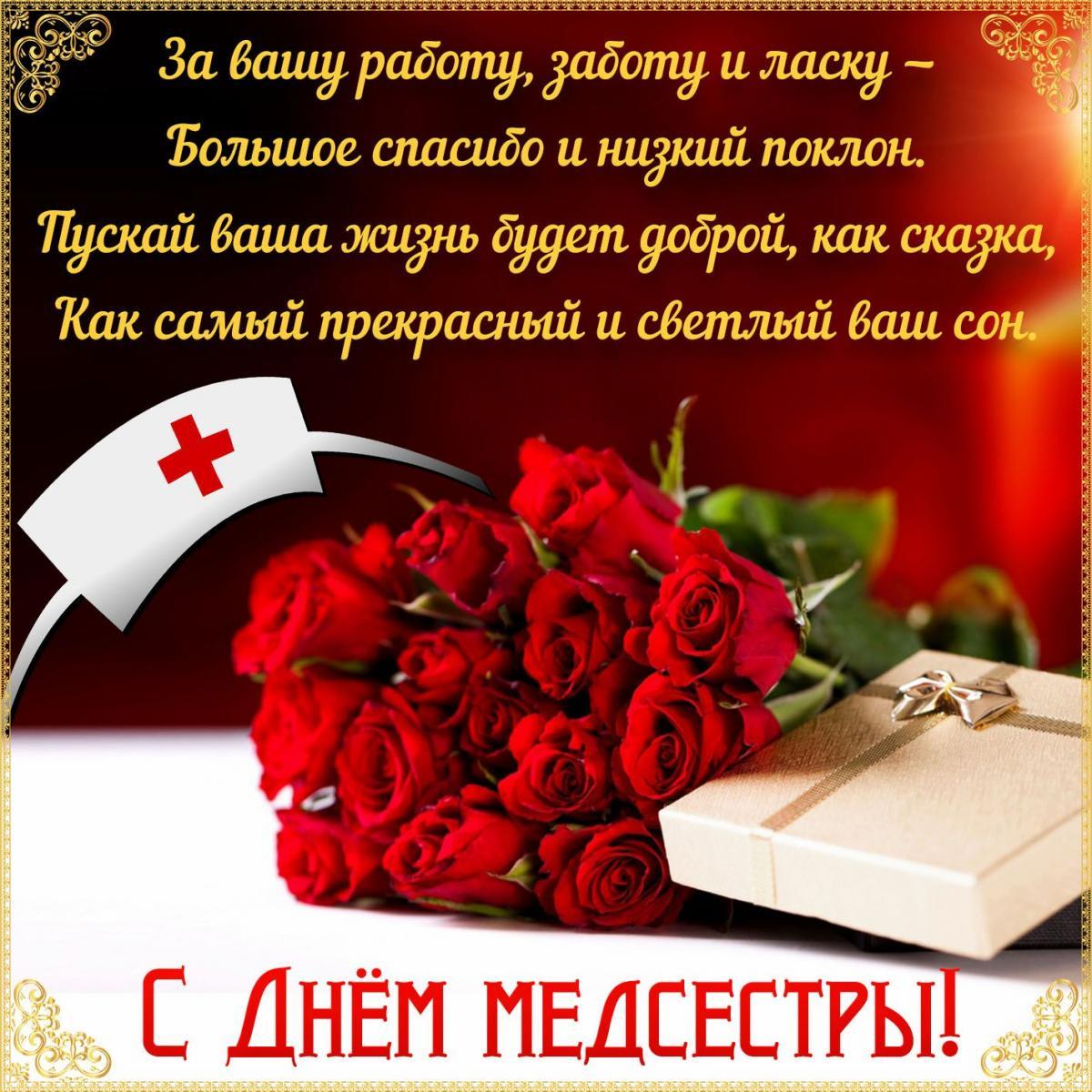 Открытки с Днем медицинской сестры / pinterest.com
