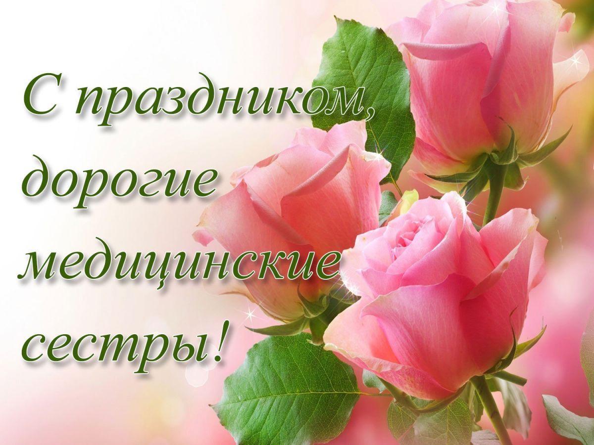 Поздравления с Днем медсестры / istochnik35.ru