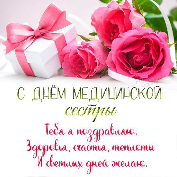 Открытки с Днем медсестры / fresh-cards.ru