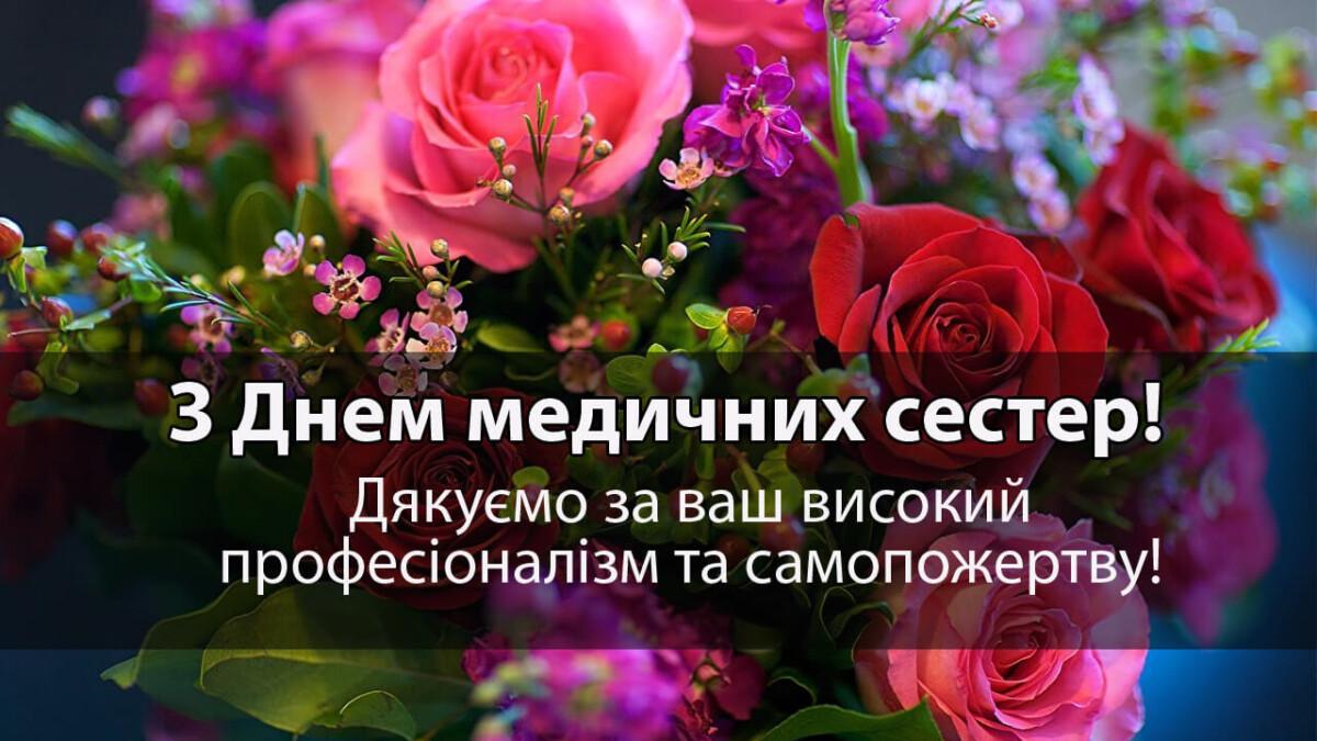 Открытки с Днем медсестер / kolizhanka.com.ua