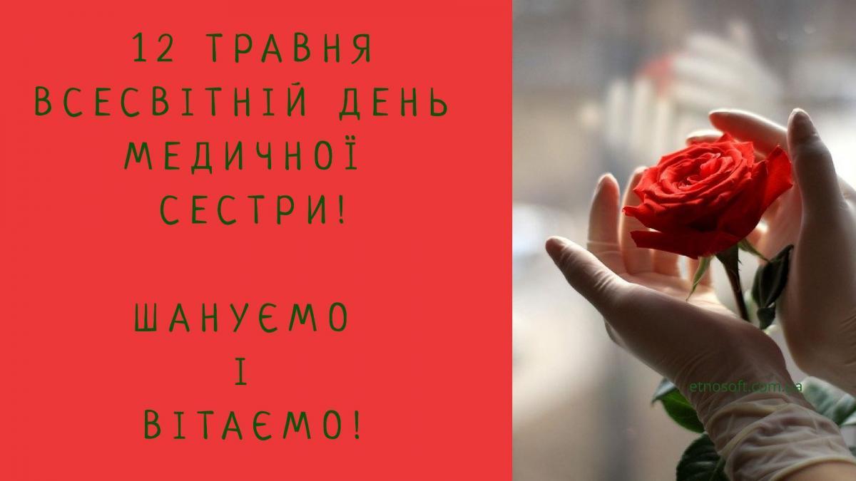 Картинки с Днем медсестры / etnosoft.com.ua