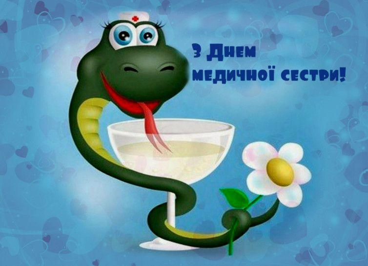 С Днем медсестры - стихи и картинки / pinterest.com