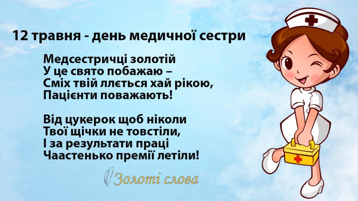 Привітання з Днем медсестри / zoloti.com.ua