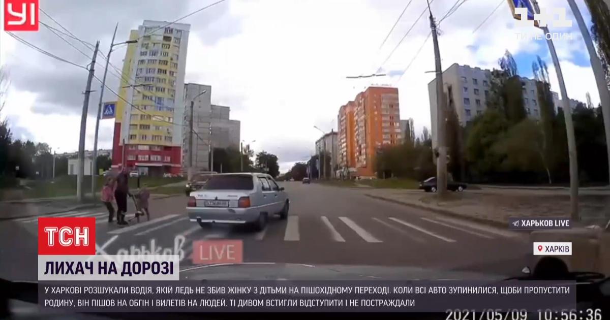 У Харкові розшукали водія, який на зебрі ледь не збив жінку з дітьми / скрін відео