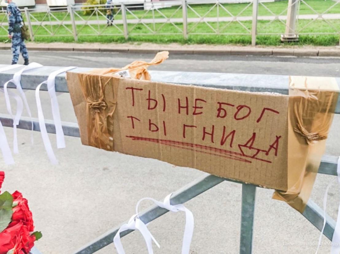 """Табличка возле школы в Казани, где произошла стрельба/ фото """"Медуза"""""""