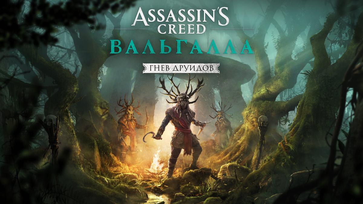 Реліз великого сюжетного доповнення для Assassin's Creed Valhalla відбудеться 13 травня / фото Ubisoft