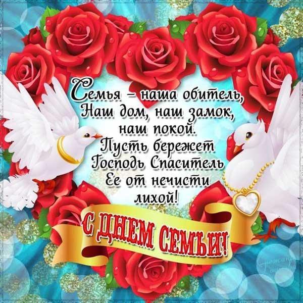 День семьи 2021 Украина / фото pinterest.com