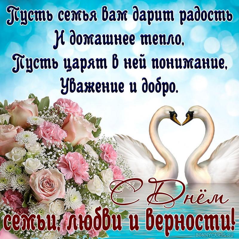 С Днем семьи открытки / фото bonnycards.ru
