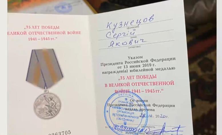Ветераны на Днепропетровщине получили награды от имени Путина / скриншот, ТСН