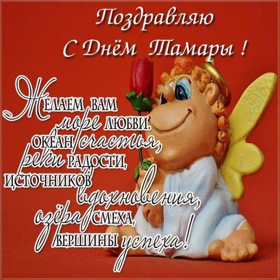 Іменини Тамари 14 травня / фото telegraf.com.ua